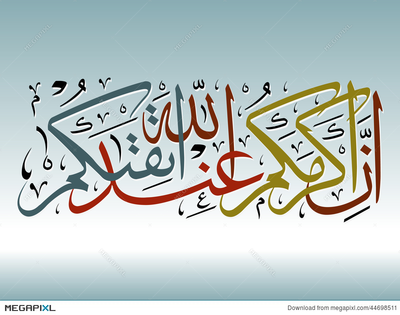 Beautiful Islamic Calligraphy Verse Vector