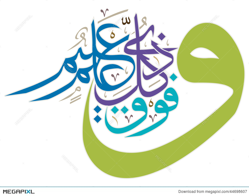 Beautiful Islamic Calligraphy Verse Vector Illustration 44698607