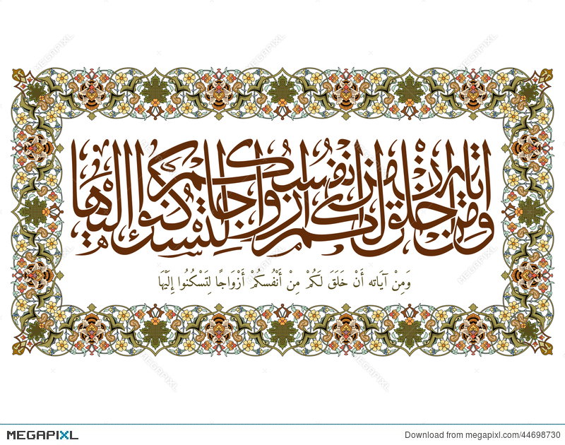 Beautiful Islamic Calligraphy Verse Vector Illustration 44698730