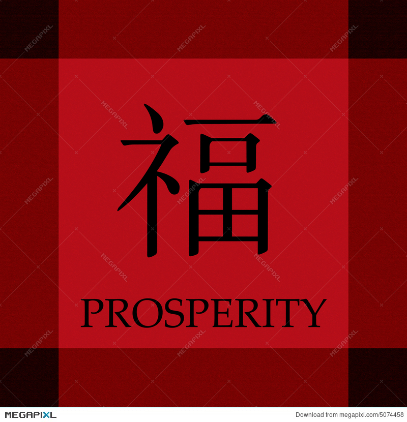 Chinese Symbol Of Prosperity And Wealth Illustration 5074458 Megapixl