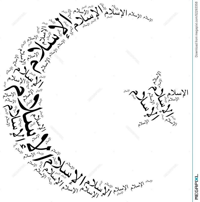 Symbol Of Islam Religion Word Cloud Illustration Illustration