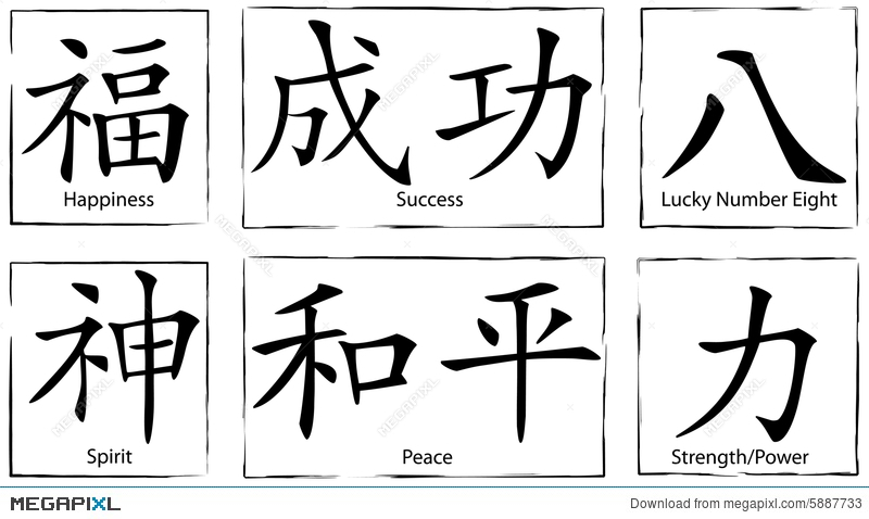 Chinese Symbols And Letters Illustration 5887733 Megapixl