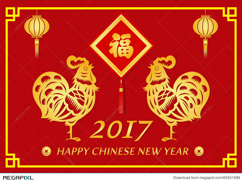 Happy Chinese New Year 2017 Card Is Lanterns Illustration 65501689
