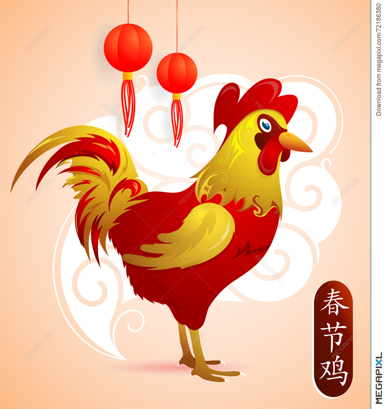 Chinese New Year 2017 Rooster Horoscope Symbol Illustration 72186380